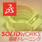 Solidworks 基礎トレーニング