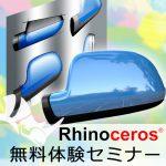 Rhinoceros 無料体験セミナー
