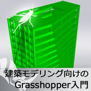 edu_grasshopper_kentiku