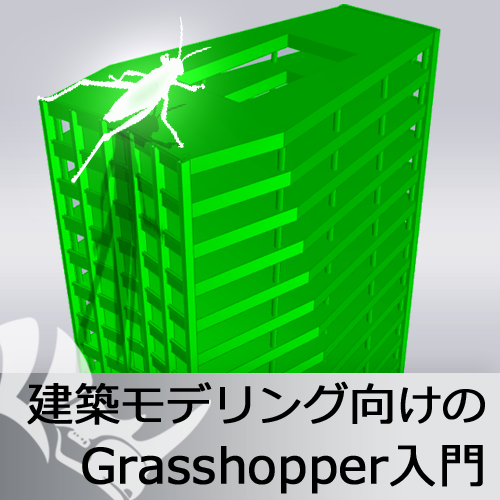 edu_grasshopper_kentiku