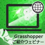 seminar_grasshopper_online