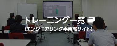 トレーニング一覧(エンジニアリング事業部サイト)