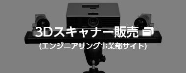 3Dスキャナー販売(エンジニアリング事業部サイト)